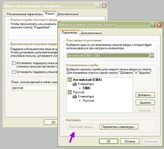 Как добавить языковую панель