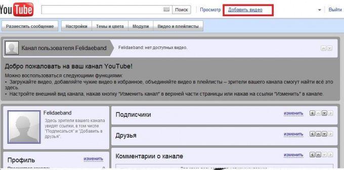 Как добавить видео на youtube