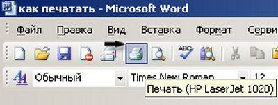 Как напечатать документ