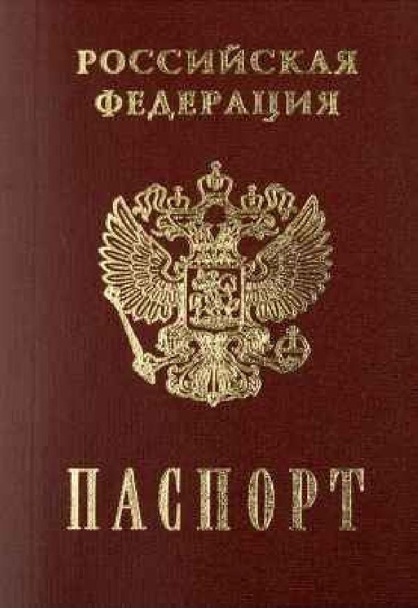 Как обменять паспорт