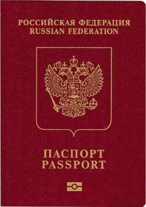 Как оформить правильно загранпаспорт