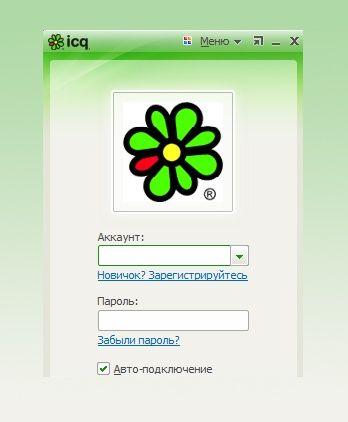 Как передать номер icq