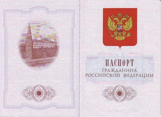 Как переехать жить в россию