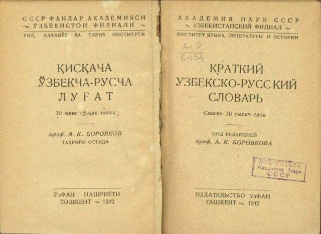 Как перевести с русского на узбекский