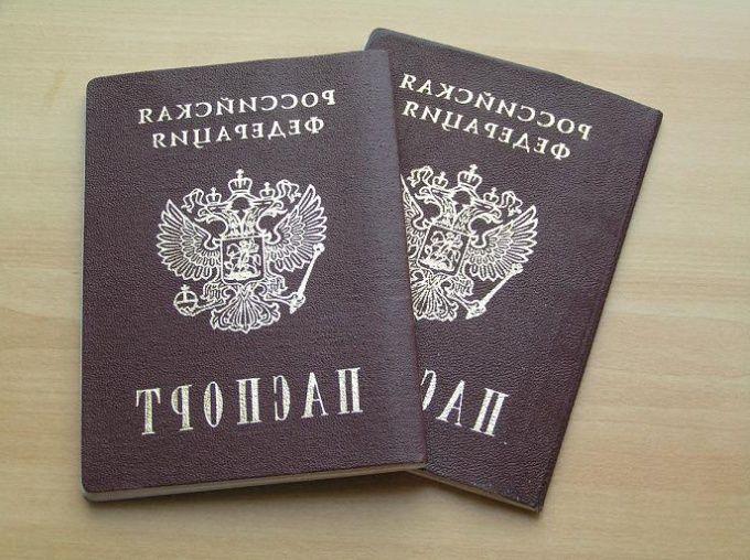 Как получить паспорт рф