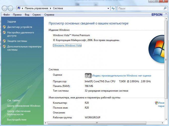 Окно «Системы», содержащее сведения о процессоре.