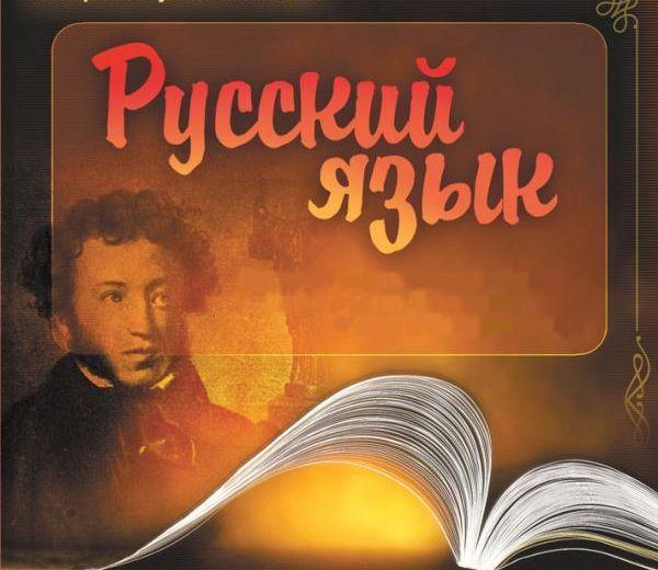 Как преподавать русский