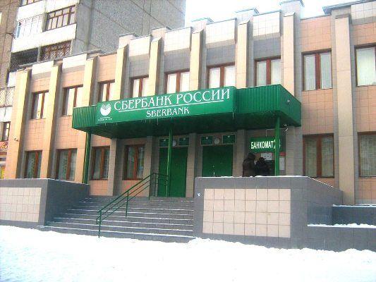 Самым распространенным банком на территории Российской Федерации является Сберегательный банк России