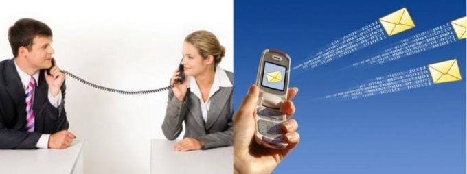 Звонок и отправка SMS