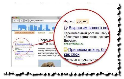 Как рекламировать свои услуги в яндексе без сайта