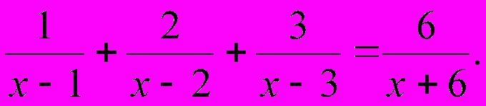 Как решать уравнения с дробями