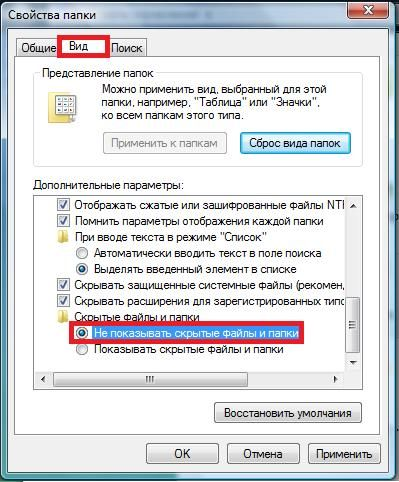 Как сделать файлы видимыми