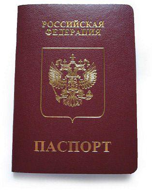 Как сделать российский паспорт