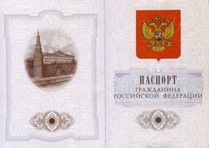 Как узнать данные паспорта