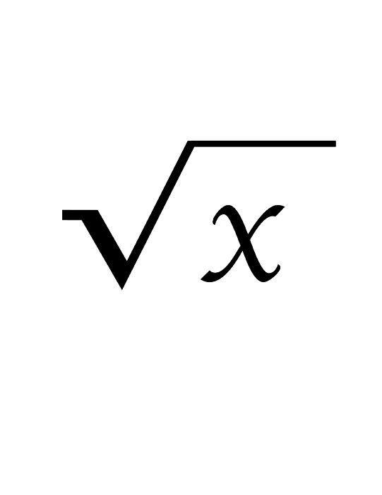 Как вычислить квадратный корень