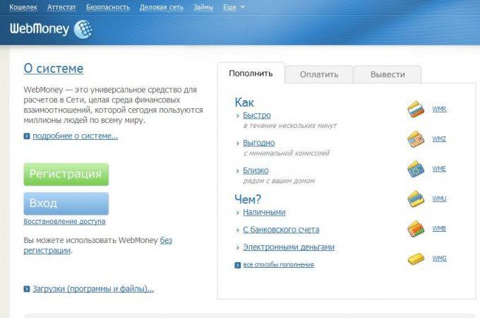 Webmoney - это один из видов электронных денег