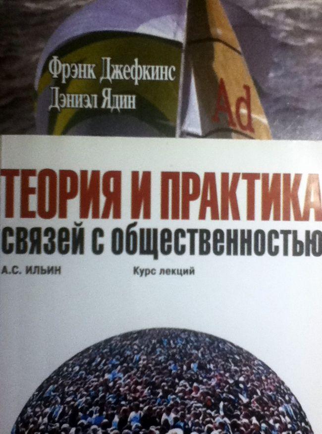 Какие учебники по связям с общественностью стоит прочитать