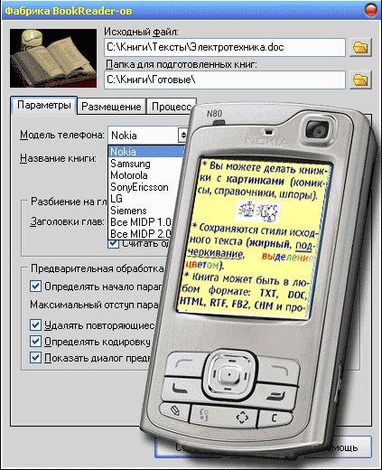 Как читать книги на мобильном телефоне