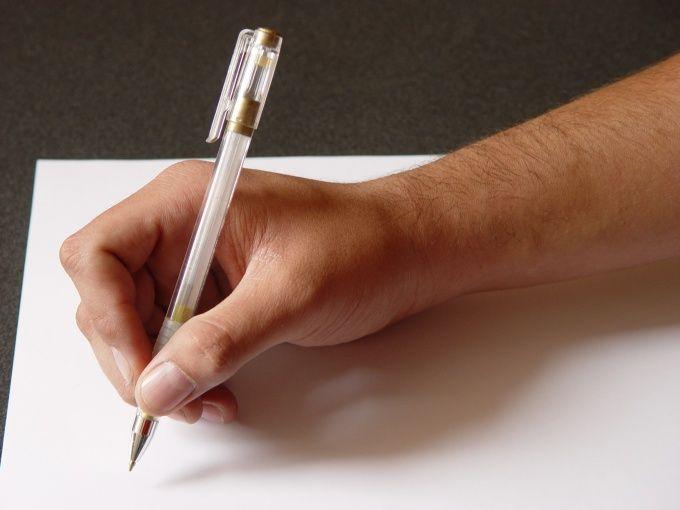 Как написать обращение