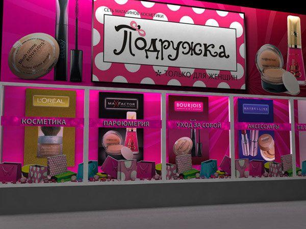Как назвать женский магазин