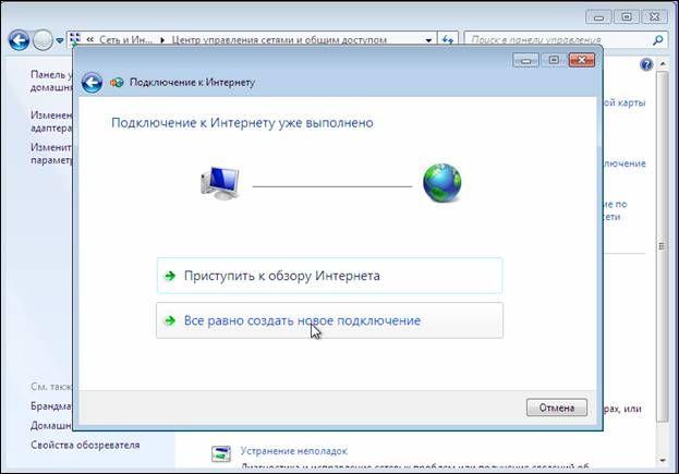 Как подключить интернет к компьютеру