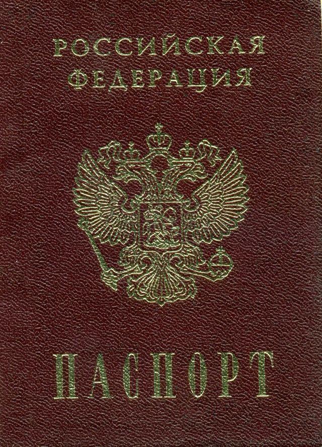 Как получить паспорт ребенку в 14 лет