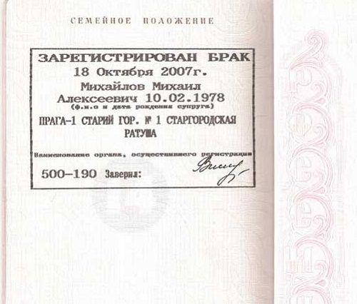 Запись в паспорте о семейном положении
