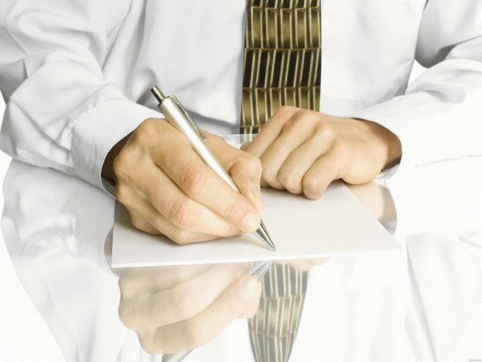 Письмо министру: как написать его грамотно
